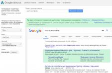 Пошукова реклама Olstcontrol