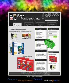Дизайн для сайта-визитки компании FotoBumaga+верстка