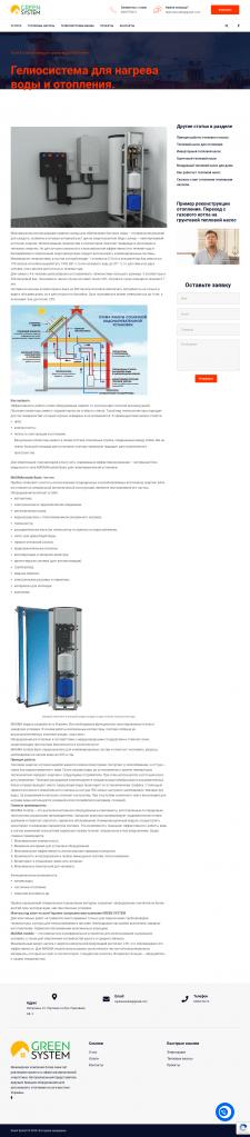 Гелиосистема для нагрева воды