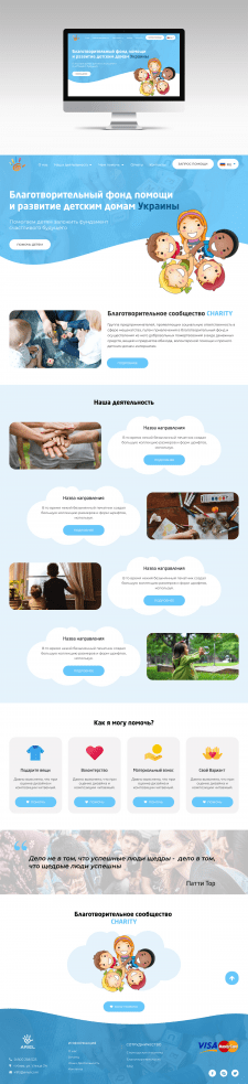 Дизайн landing page Charity