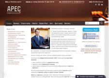Наполнение сайта юридической компании АРЕС