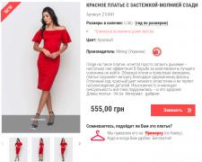 Описание платья для интернет-магазина
