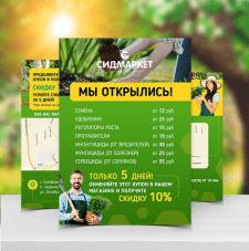 """Разработка дизайна листовки """"Сидмаркет"""""""