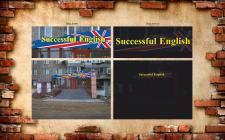 """Входная группа.Языковой центр """"Successful English"""""""