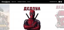 Сайт для кінотеатру КІНОДРОМ