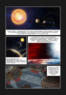 Первая страница комикса