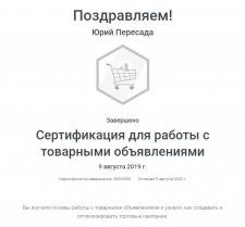 Сертификат Товарные объявления
