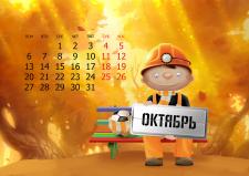 Иллюстрация для календаря_2