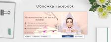 Обложка для Facebook (Косметологический центр)