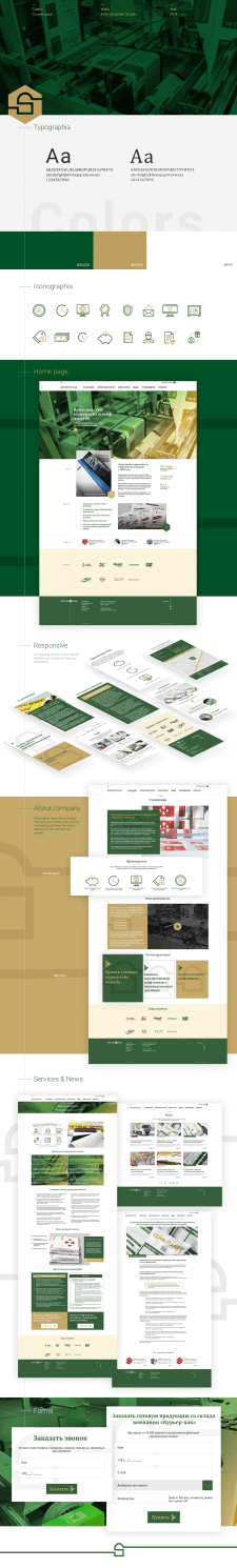 Дизайн корпоративного сайта courier-pack.com.ua