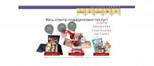 """Сайт подарочного сервиса """"ПРОСТО ТАК"""""""