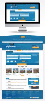 Дизайн сайта для авиакомпании VisaConcord