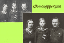 Качественная коррекция старых фотографий