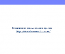 Технические рекомендации проекта demidova-coach