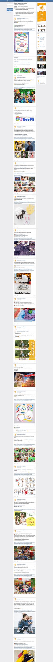 Аэробус:контент-менеджмент для ТРЦ детских товаров