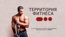 Банер для Территории фитнеса