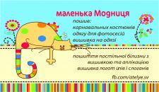 Отрисовка иллюстации в векторе + дизайн визитки