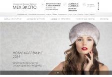 Полный аудит сайта Московская Меховая Фабрика