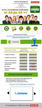 Печатьчертежей.рф