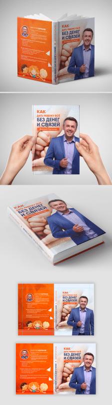 Обложка книги Д. Карпачева