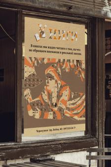 Создание визуализации рекламного баннера