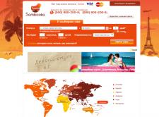 Туристическая фирма Sambooka