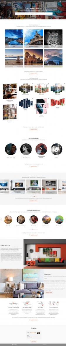 Разработка интернет-магазина для ArtStock