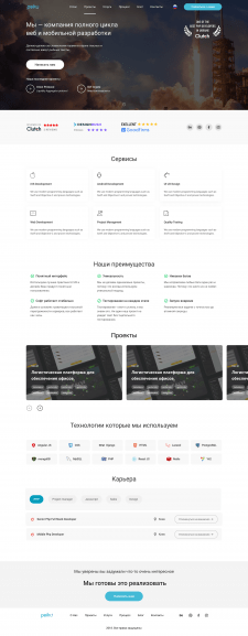 Peiko | Сервисная IT компания | Веб-разработка