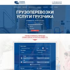 Разработка сайта для грузоперевозок по РБ