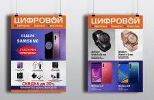 """Плакаты для сети магазинов циф. техники """"Цифровой"""""""