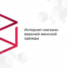"""Интернет-магазин верхней женской одежды """"Микалук"""""""