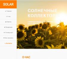 Landing page солнечные коллекторы