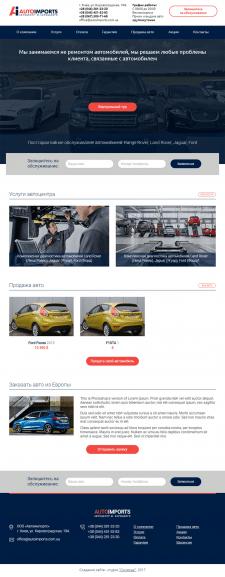 Сайт-представительство, ремонт автомобилей