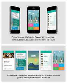 Приложение KM-Media Bookshelf для iOS