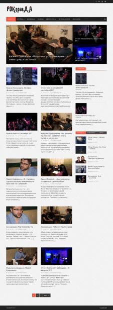 Музыкальное СМИ