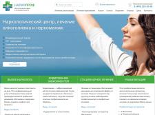 SEO оптимизация сайта клиники