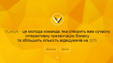Vlesyk - сучасні 3d панорами та віртуальні тури