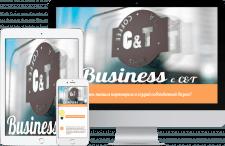 Бизнес с Coffeetrade