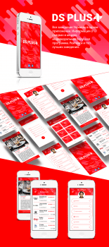 Дизайн мобильного приложения DS PLUS