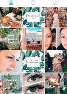 Ведение аккаунта Instagram (Наращивание ресниц)
