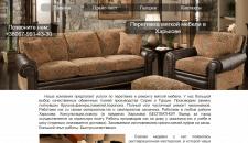 Сайт фирмы по перетяжке мягкой мебели