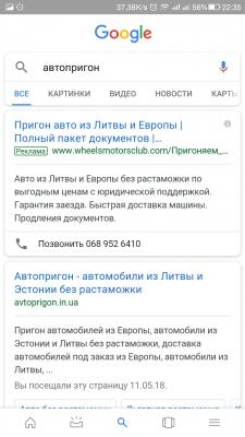Автопригон