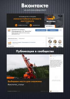 Производство бурового инструмента / Вконтакте