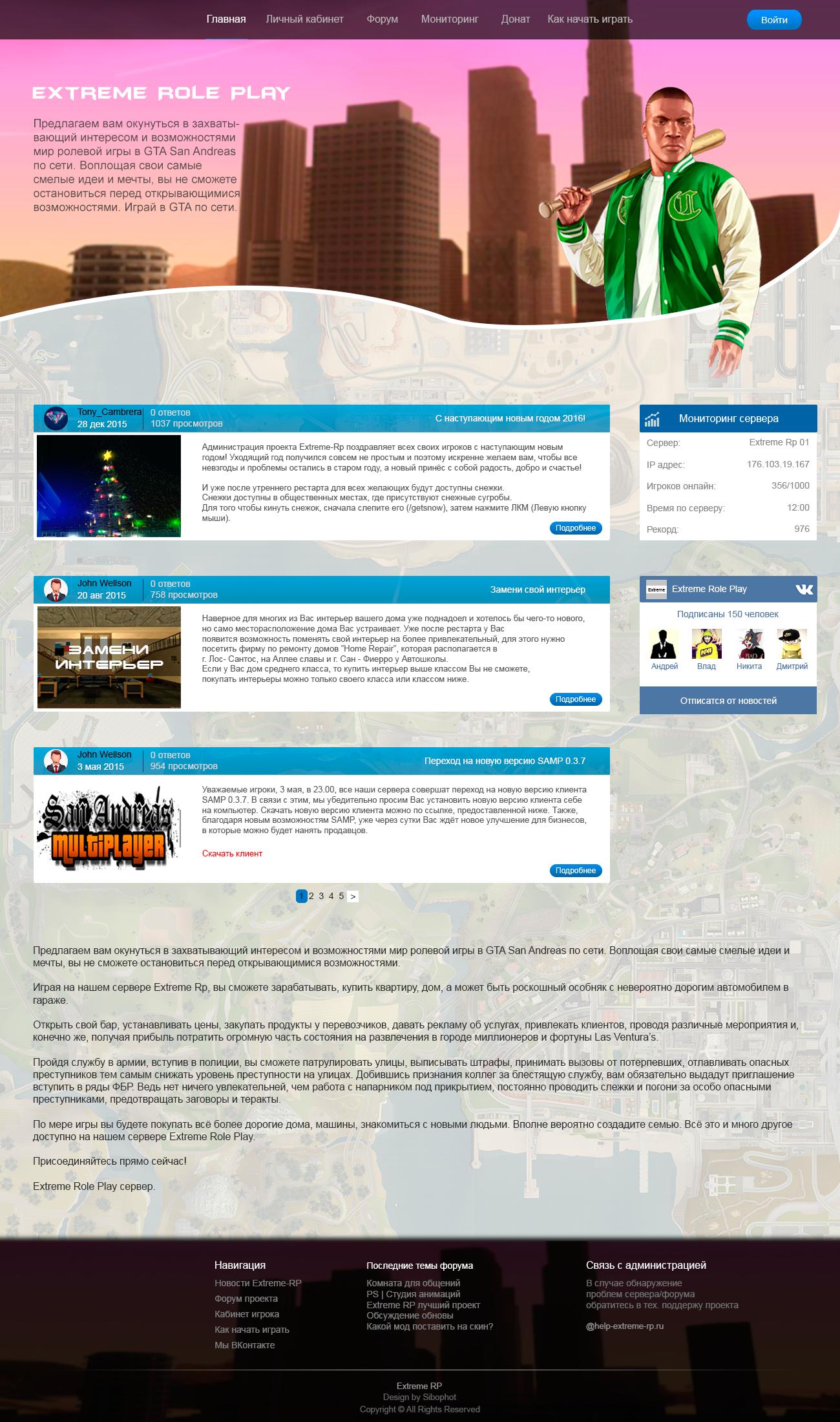 Дизайн главной страница для сетевой игры