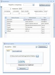 Загрузка, анализ, обработка Excel d Access