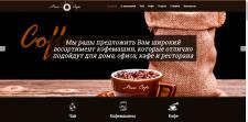 Сайт кофейной тематики