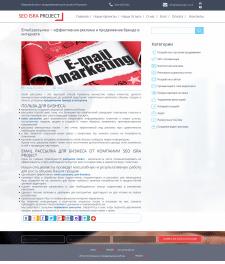 Email рассылка - эффективная реклама