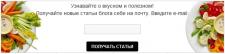 Форма подписки для кулинарного блога