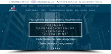 Ultraprint.com.ua