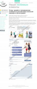 Orsay: дизайн и продвижение сообщества